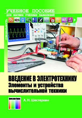 Введение в электротехнику. Элементы и устройства вычислительной техники: учебное пособие для вузов