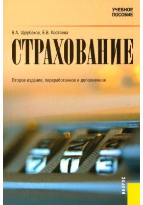 Страхование : Учебное пособие. 2-е издание, переработанное и дополненное