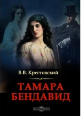 Тамара Бендавид: художественная литература