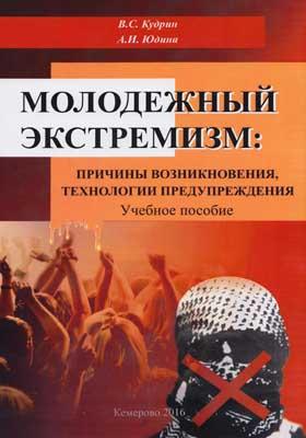 Молодежный экстремизм: причины возникновения, технологии предупреждения: учебное пособие