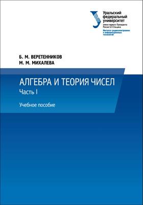Алгебра и теория чисел: учебное пособие, Ч. 1