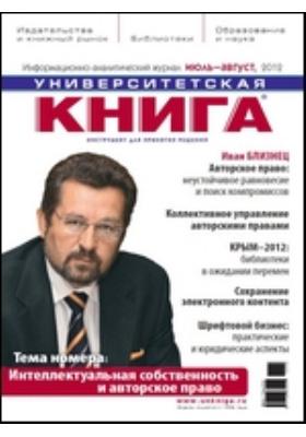 Университетская книга: информационно-аналитический журнал. 2012. июль/август