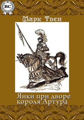 Янки при дворе короля Артура : роман: художественная литература