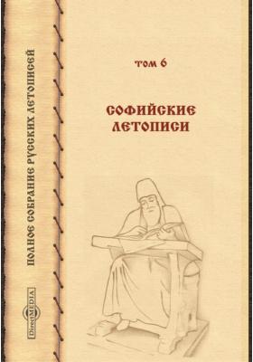 Полное собрание русских летописей: монография. Т. 6. Софийские летописи
