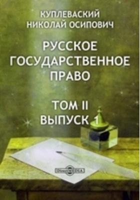 Русское государственное право. Т. II, Вып. 1