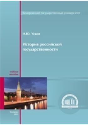 История российской государственности: учебное пособие