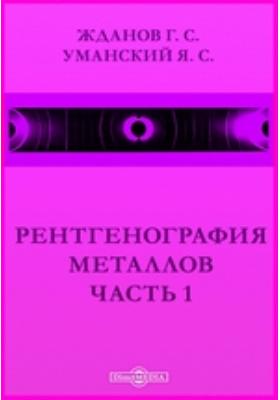 Рентгенография металлов, Ч. 1