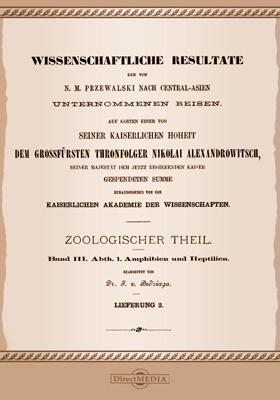 Научные результаты путешествий Н. М. Пржевальского. Отдел зоологический. Т. 3, Ч. 2. Земноводные и пресмыкающиеся