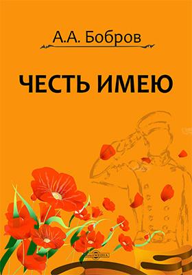 Честь имею, Россия! : сборник стихотворений: художественная литература