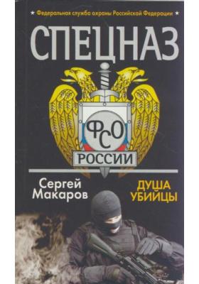 Спецназ ФСБ России. Душа убийцы : Роман