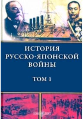 История Русско-Японской войны. Т. 1
