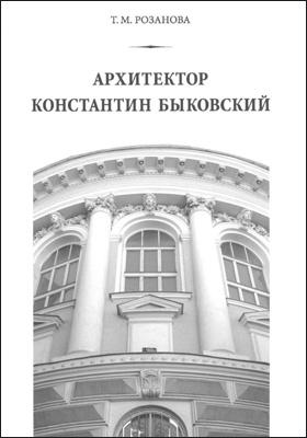 Архитектор Константин Быковский: научно-популярное издание