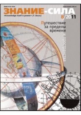 Знание-сила. 2011. № 8