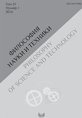 Философия науки и техники: журнал. 2016. Том 21, № 1