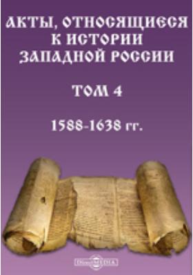 Акты, относящиеся к истории Западной России. Т. 4. 1588-1638 гг