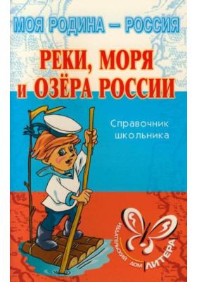 Реки, моря и озера России : Справочник школьника