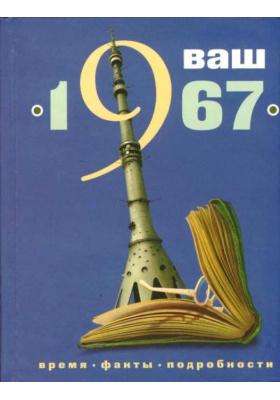 Ваш год рождения - 1967 : Время, факты, подробности