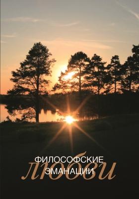 Философские эманации любви = PHILOSOPHICAL EMANATIONS OF LOVE: сборник научных трудов