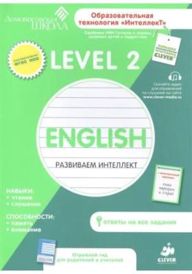English. Развиваем интеллект. Level 2