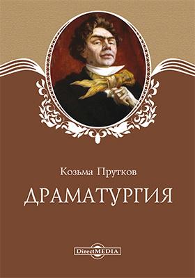 Драматургия: художественная литература