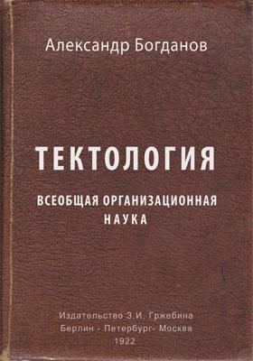 Тектология. Всеобщая организационная наука