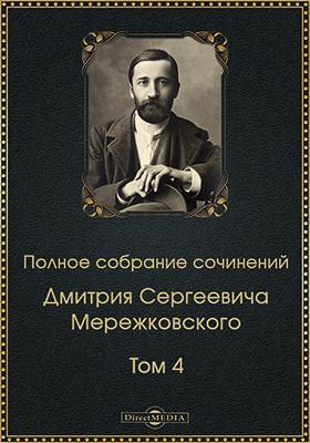 Полное собрание сочинений. Т. 4