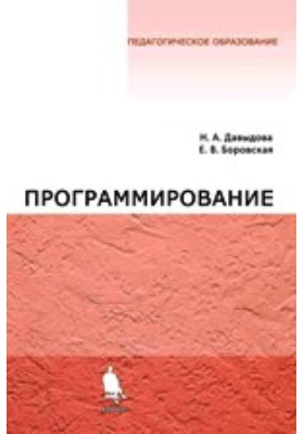 Программирование: учебное пособие