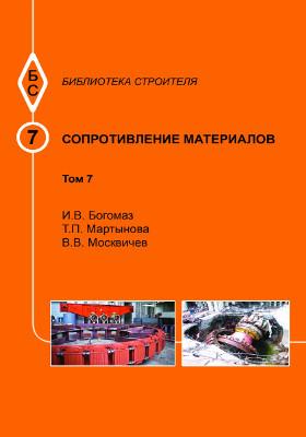 Сопротивление материалов: учебное пособие. Т. 7