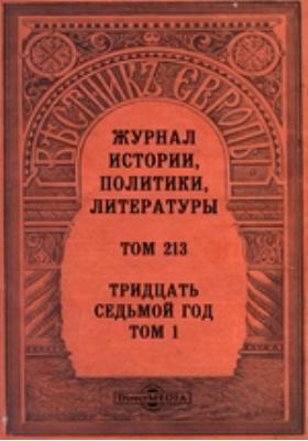 Вестник Европы : Тридцать седьмой год: журнал. 1902. Т. 1