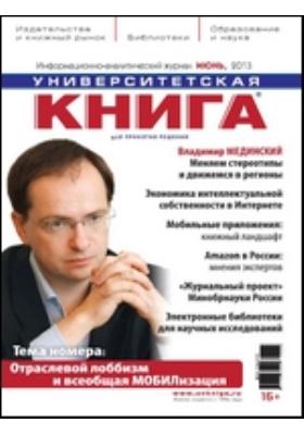 Университетская книга: информационно-аналитический журнал. 2013. июнь