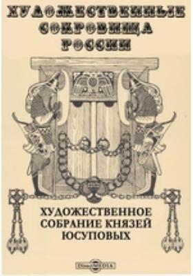 Художественные сокровища России. Художественное собрание князей Юсуповых