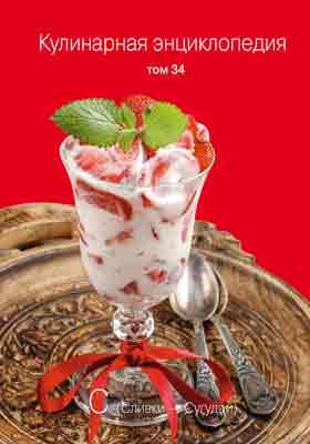 Кулинарная энциклопедия: научно-популярное издание. Т. 34. С (Сливки - Сугудай)