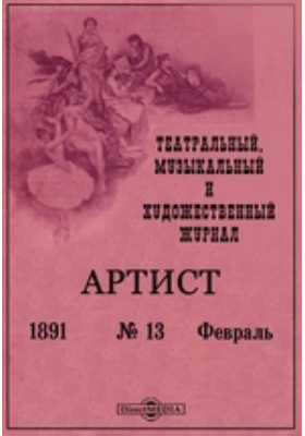 Артист. Театральный, музыкальный и художественный журнал: журнал. 1891. № 13, Февраль. Февраль