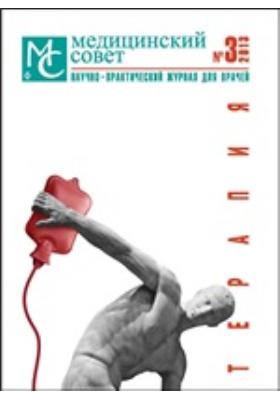 Медицинский совет: научно-практический журнал для врачей. 2013. № 3. Терапия