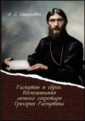 Распутин и евреи. Воспоминания личного секретаря Григория Распутина: документально-художественная литература