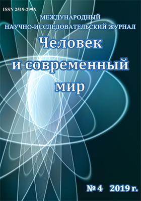 Человек и современный мир : международный научно-исследовательский журнал: журнал. 2019. № 4(29)