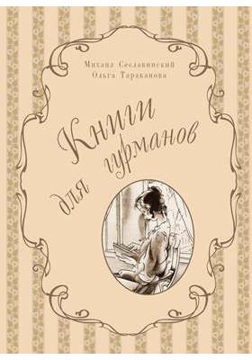 Книги для гурманов : библиофильские издания конца XIX - начала XX века: альбом