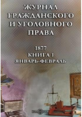 Журнал гражданского и уголовного права. 1877. Книга 1, Январь-февраль