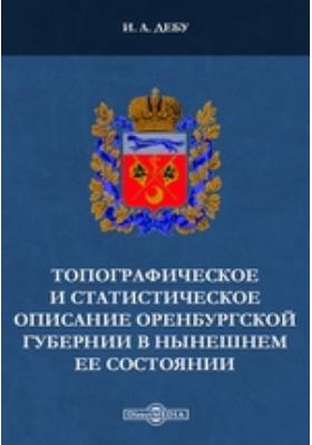 ТопографическоеистатистическоеописаниеОренбургскойгуберниивнынешнемеесостоянии