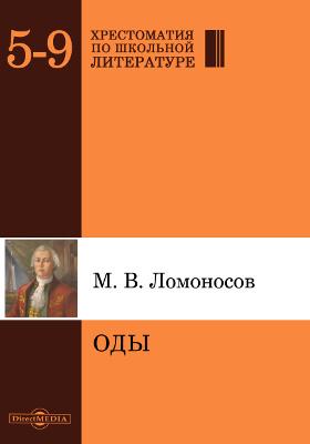 Оды: художественная литература