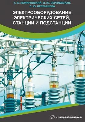 Электрооборудование электрических сетей, станций и подстанций: учебное пособие