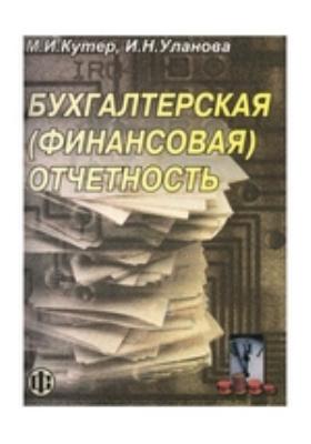 Бухгалтерская (финансовая) отчетность: учебное пособие
