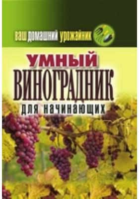 Ваш домашний урожайник. Умный виноградник для начинающих