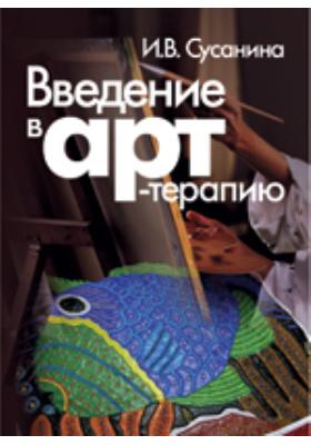 Введение в арт-терапию: учебное пособие