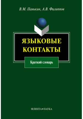 Языковые контакты: краткий словарь