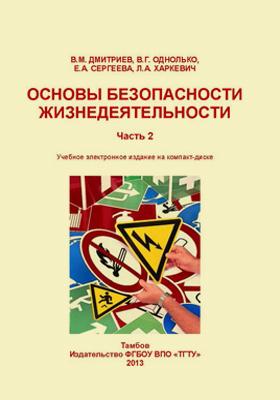 Основы безопасности жизнедеятельности, Ч. 2