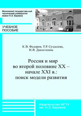 Россия и мир во второй половине XX – начале XXI в. : поиск модели развития: учебное пособие