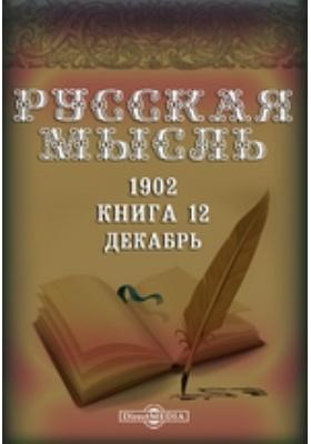 Русская мысль: журнал. 1902. Книга 12, Декабрь