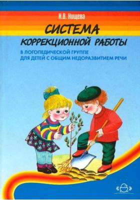 Система коррекционной работы в логопедической группе для детей с общим недоразвитием речи