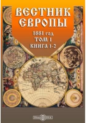 Вестник Европы: журнал. 1881. Т. 1, Книга 1-2, Январь-февраль
